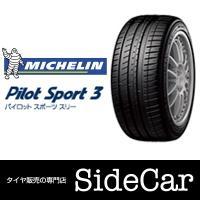 【★送料無料/代引き手数料無料★】  MICHELIN(ミシュラン) Pilot Sport 3(パ...
