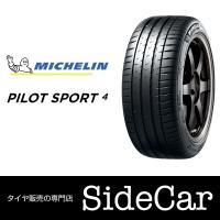 【★送料無料/代引き手数料無料★】  MICHELIN(ミシュラン) Pilot Sport 4(パ...