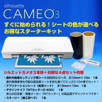 送料無料 色が選べるシート1本付き カッティングマシン シルエットカメオ3 すぐに始められるスターターセット Silhouette Cameo3