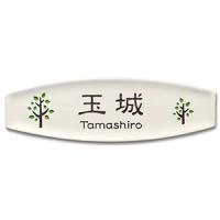 陶器 ホワイト おしゃれ (ひょうさつ・標札・激安・戸建・ホームサイン) 植物モチーフ