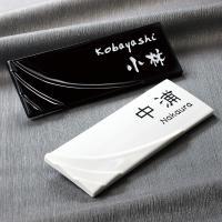 陶器 ホワイト ブラック 和風 (ひょうさつ・標札・激安・戸建・ホームサイン) 立体感のあるデザイン