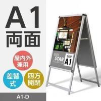 A型看板 /グリップ /シルバー /サイズ:A1 両面 (立て看板 / スタンド看板 / A看板 /...