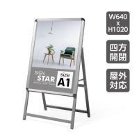 型看板 グリップA シルバー サイズ:A1 片面 (立て看板 / スタンド看板 / A看板 / 店舗...