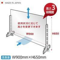 日本製 改良版 3段階調整可能 高透明度アクリルパーテーション W900xH650mm キャスト板採用 対面式スクリーン デスク仕切り板 衝立 cap-9060