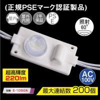 AC100V,エッジライト,間接照明,高効率モジュール,照射角度60°,間接照明,看板照明,内装照明...