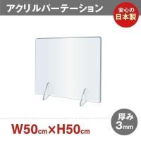 あすつく アクリルパーテーション 透明 W500xH500mm  デスク用仕切り板 アクリル板 間仕切り コロナ対策 衝立 飛沫防止 組立式 卓上パネル(jap-r5050)