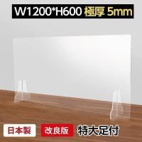 [日本製]高透明度アクリル板採用 衝突防止W1200*H600mm 飛沫防止 透明 アクリルパーテーション仕切り板  kap-r12060