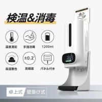 1年保証 仕様改良 非接触 自動温度測定消毒器 センサー式 自動手指消毒器 消毒噴霧器 アルコールディスペンサー 1200ml 大容量 スピード検温 温度検知 mkks-280