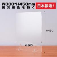 [あすつく][日本製]飛沫防止 透明樹脂パーテーション W300*H450mmデスク用仕切り板  コロナウイルス対策  飲食店 オフィス 受付カウンター tap-r3045