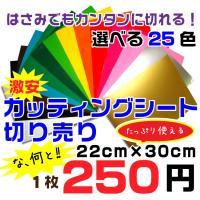 ■A4 よりチョット大きなサイズです。(22cmx30cm)  ■メール便200円で送れます。10枚...