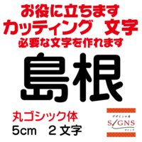 ●屋外耐候シートです。屋外使用OK!実店舗プロショップの製作だから安心。  ●販促・集客・売上UPの...