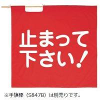 株式会社 ベスト(G-Best) 素材/ナイロンタフタ マジックテープ付 棒別売り(某品番:S847...