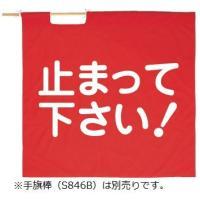 株式会社 ベスト(G-Best) 素材/ナイロンタフタ マジックテープ付 棒別売り(某品番:S846...