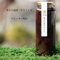 東京の森ピクルス きくらげ(国産・東京都)190g入り(固形量100g)