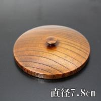 便利な木製漆塗りの湯のみの蓋になります。  【商品名】 湯ふた スリ漆塗り 直径7.8cm 【素材】...