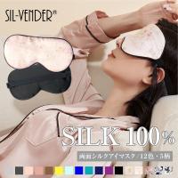 商品名:シルクアイマスク SE16001 【サイズ】フリーサイズ 素材/材質:シルク100% 色:0...