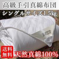 商品名:高級 手引き 真綿 掛け布団 シングルサイズ (1.5kg) 品番:SQ15003 色:ホワ...