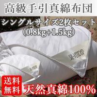 商品名:高級 手引き 真綿 掛け布団 シングルサイズ セット (0.8kg+1.5kg) 品番:SQ...
