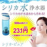 シリカ水浄水器シリカ・ピュア。 シリカウォーターが水道水から作れるので、ペットボトルを買うよりもお得...