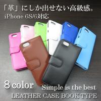 本革(牛革)使用の高級感ある手帳型iPhone6s/6対応ケース。 カラーを8色から選べます。 br...