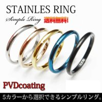 リング 指輪 レディースリング ステンレスリング メンズリング ペアリング 甲丸 金属アレルギー対応 ポイント消化
