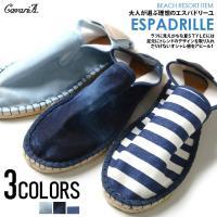[商品説明] CavariA【キャバリア】の本命エスパドリーユが入荷。   エスパドリーユとは、ジュ...