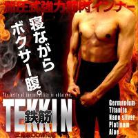 ■商品名■ TEKKIN-鉄筋- スパッツ コンプレッションウエア インナー  ■カラー■ ブラック...