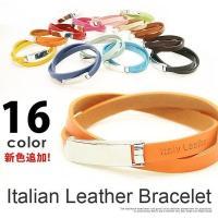 ■商品名■ イタリアン2連レザーブレスレット  ■カラー■ ブラック / ライトグリーン / ライト...