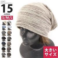 ■商品名■ 大きいサイズ&小さいサイズ ゆるニット帽  ■カラー■ 画像参照  ■商品コード■ ri...