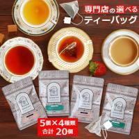 □紅茶 ティーバッグ マーケット セット