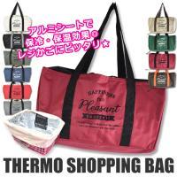 レジかごバッグ ショッピングバッグ お買い物バッグ かごバッグ 買い物かごバッグ サーモショッピングバッグ 保冷 保温 エコバッグ メール便対応