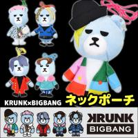 BIGBANG ビッグバン KRUNK×BIGBANG FXXK IT ネックポーチ Gドラゴン トップ ソル Dライト ヴィアイ G-DRAGON T.O.P フェイスポーチ KBB-FXNP