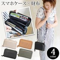 お財布とスマホケースが一緒になった!お財布ショルダーバッグの登場★スマホも入れられるコンパクトなショ...