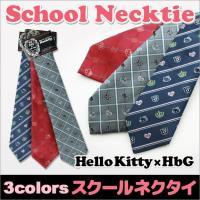 「Hello kitty x HumberGirls」コラボのネクタイの登場♪きりっと感の出るオトナ...