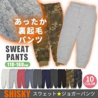 「SHISKY」からあったか裏起毛のふんわり柔らかスウェット生地の定番パンツが選べる10色で登場!☆...