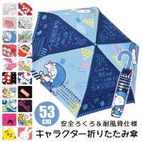 お子様でも簡単に使える【安全ろくろ仕様】の折りたたみ傘の登場です!53cmサイズでお子様から大人の方...