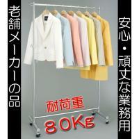 業務用 ハンガーラック 耐荷重80Kg 【サイズ】約(幅)97.5×(奥)41×(高)109〜180...