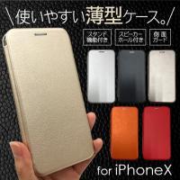 【iPhoneX 専用 ケース スリム レザータイプ】 iPhoneX iPhone10 アイフォン...