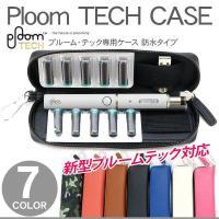 プルームテック プラス ケース プルームテックケース 防水タイプ Ploom TECH タバコ 電子タバコ ploomtechケース カラビナ ファスナー ケース カバー