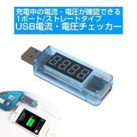 USB電源とUSBデバイスの間に接続し電圧と電流が測定できます。赤色7セグメントLEDで電圧と電流を...