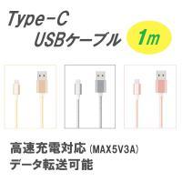 長さ:1m  最大充電速度:3.0A(高速充電対応) / 56kΩの抵抗実装  データ転送対応   ...