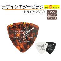 練習に最適な、ギターピック(Medium)10枚セットです。  形状:トライアングル(おにぎり)型 ...