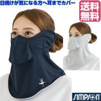シンプソン Simpson 日焼け防止マスク UVカットマスク フェイスカバー フェイスマスク STA-M00