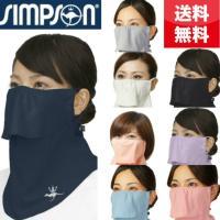 シンプソン Simpson 息苦しくない UVカット 日焼け防止 フェイスカバー フェイスマスク 送料無料 STA-M02