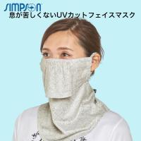 シンプソン Simpson 日焼け防止マスク UVカットマスク フェイスカバー フェイスマスク STA-M03