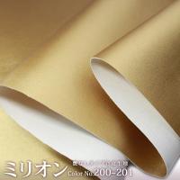 合皮生地 ミリオン メタリックタイプ(200~201)(0001-200-201) 【メール便不可】 フェイクレザー PU