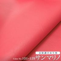 厚み1mm 表素材 PVC(塩化ビニール) 裏素材 レーヨン 生地巾:92cm ベルト,カバン、手帳...