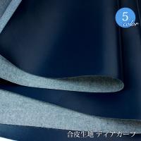 合皮生地 ディアカーフ(バッグの付属によく使われています)(0634)【メール便不可】 フェイクレザー PVC PU