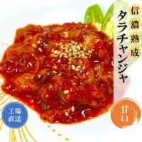 日本産チャンジャ たらチャンジャ 甘口 1kgを500g×2個小分けサービス 信濃熟成チャンジャ 送料無料 割引イベント