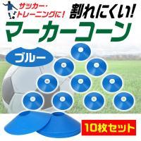 マーカー コーン コーナーポイント 割れにくい トレーニング サッカー ブルー 10枚セット
